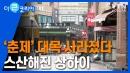 '춘제' 대목 사라졌다…스산해진 상하이
