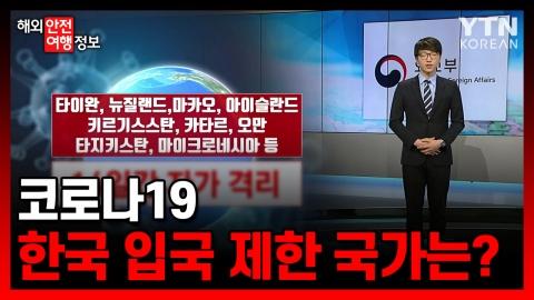 '코로나19' 한국 입국 금지 · 제한 국가는?