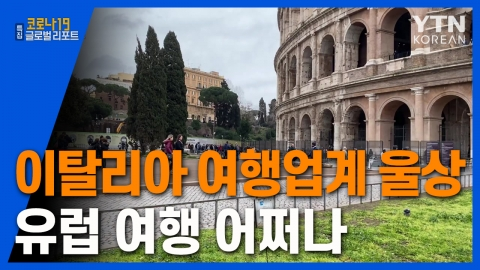 이탈리아 여행업계 울상…유럽 여행 어쩌나