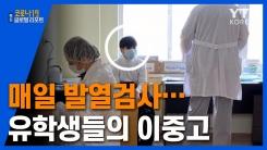 """""""매일 발열 검사""""…유학생들의 이중고"""