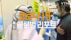 '코로나19' 특집 글로벌 리포트