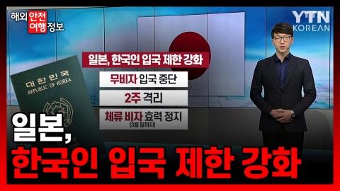 일본, 한국인 입국 제한 강화