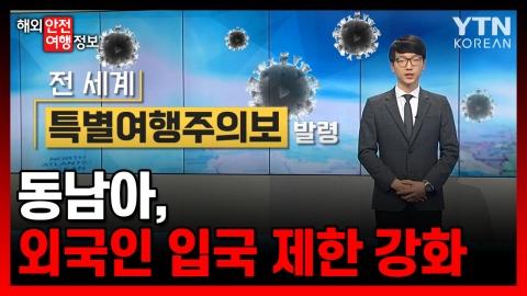 동남아, 외국인 입국 제한 강화
