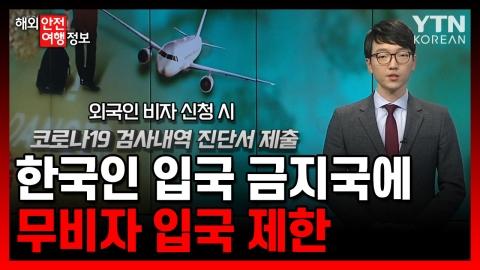 한국인 입국 금지국에 무비자 입국 제한
