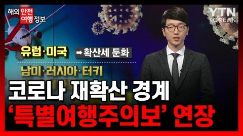 전 세계 코로나 재확산 경계, '특별여행주의보' 연장