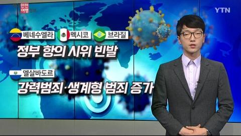 '코로나19' 경제 후폭풍, 중·남미 치안 불안