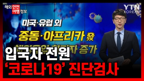 입국자 전원 '코로나19' 진단검사