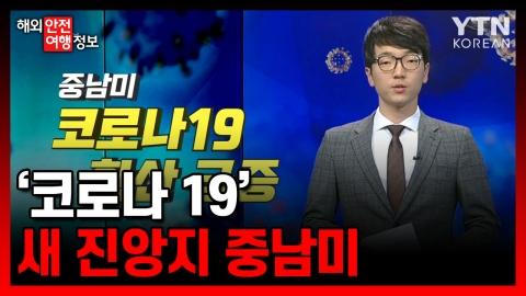 '코로나 19' 새 진앙지 중남미
