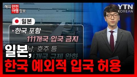 일본, 한국 예외적 입국 허용