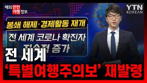 전 세계 '특별여행주의보' 재발령