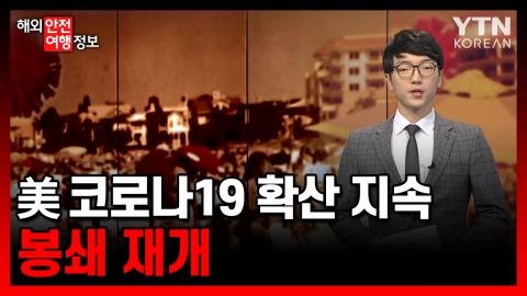 美 코로나19 확산 지속…봉쇄 재개