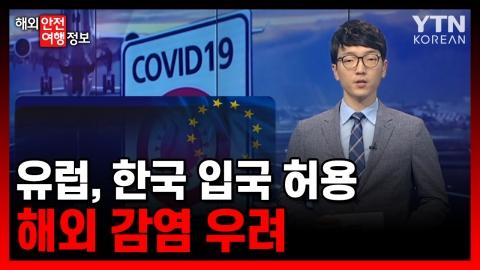 유럽, 한국 입국 허용…해외 감염 우려