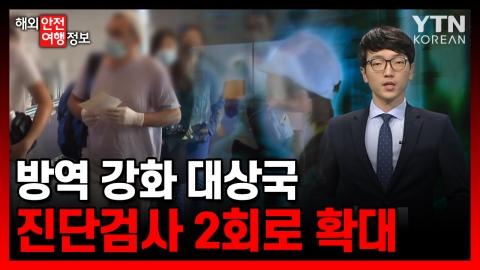 방역 강화 대상국 진단검사 확대