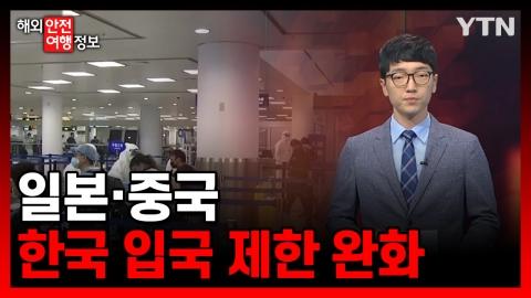 일본·중국, 한국 입국 제한 완화