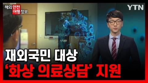 해외 코로나19 재확산…재외 국민  '화상 의료상담' 지원