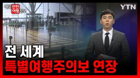 전 세계 특별여행주의보 연장 & 예외적 입국 한국인 자가격리 면제