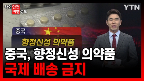 중국, 향정신성 의약품 국제 배송 금지