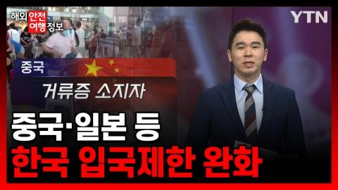 중국·일본 등 한국 입국제한 완화