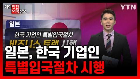 일본, 한국 기업인 특별입국절차 시행