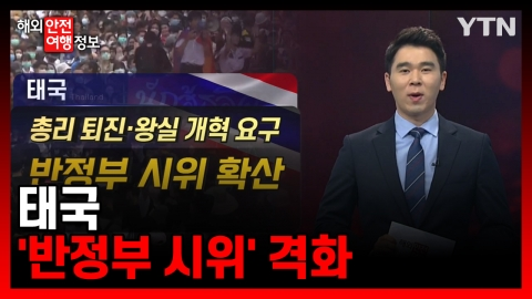 태국 '반정부 시위' 격화