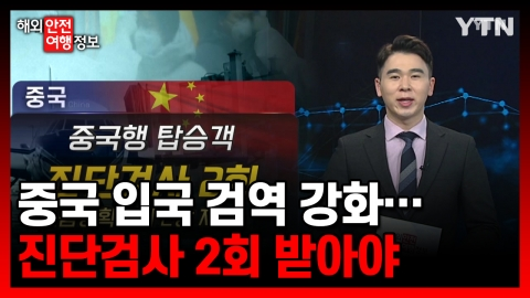 중국 입국 검역 강화… 진단검사 2회 받아야
