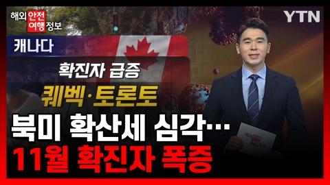 북미 확산세 심각…11월 확진자 폭증
