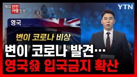 변이 코로나 발견…영국發 입국금지 확산