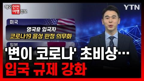 '변이 코로나' 초비상…입국 규제 강화