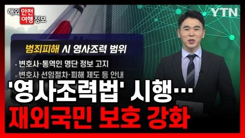 '영사조력법' 시행…재외국민 보호 강화