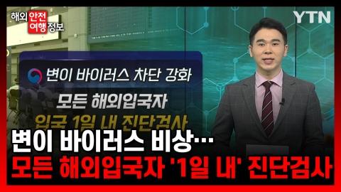 변이 바이러스 비상…모든 해외입국자 '1일 내' 진단검사