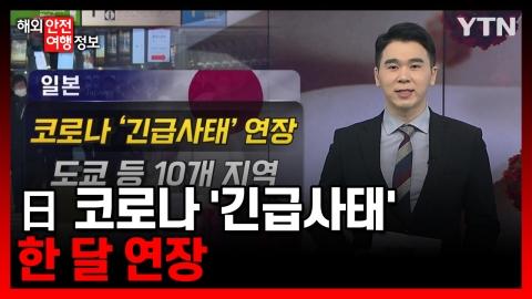 日 코로나 '긴급사태' 한 달 연장
