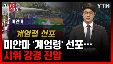 미얀마 '계엄령' 선포…시위 강경 진압