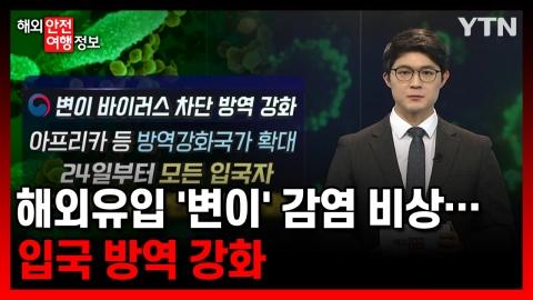 해외유입 '변이' 감염 비상…입국 방역 강화