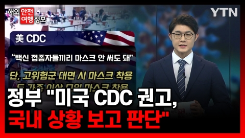 """정부 """"美 CDC 권고, 국내 상황 보고 판단"""""""