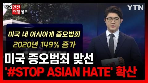 美 증오범죄 맞선 '#STOP ASIAN HATE' 확산