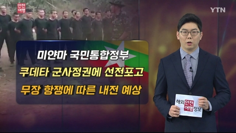 미얀마 민주진영 군사정권에 선전포고…교민 신변안전 유의