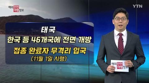 태국, 11월부터 한국 등 무격리 입국 허용