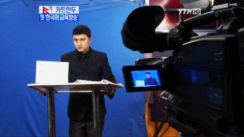 '한국어 교육방송'...네팔 첫 전파