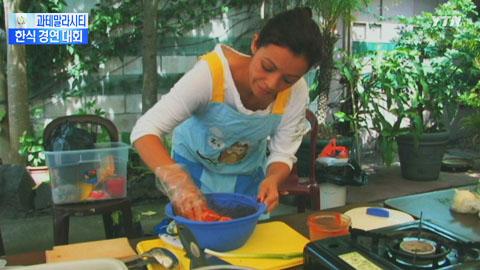 한국인의 손맛 그대로!...다문화 여성 요리 경연