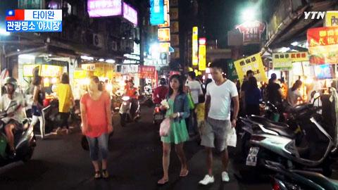 타이완 야시장에 사람들이 몰리는 이유?
