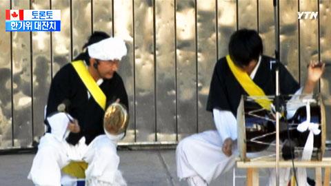 동포사회 하나로!…한가위 축제