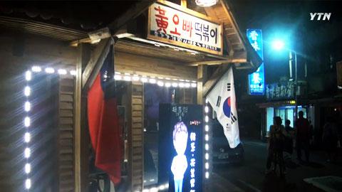 '타이완 명소' 꿈꾼다!…동포 청년 한식당