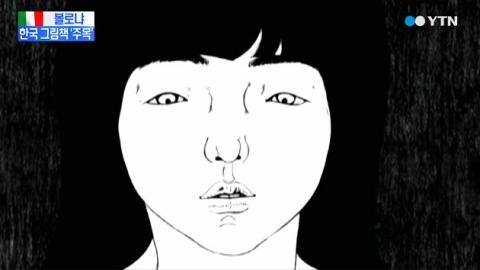 세계가 주목하는 '한국 그림책'