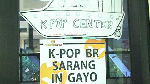 """""""사랑해요! K-POP"""""""