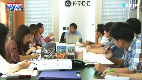 '문화를 팝니다!'…태국 동포 사업가 열전