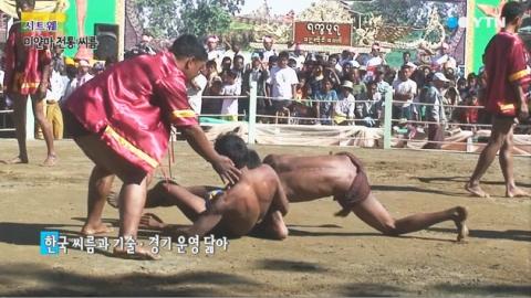 미얀마에도 '씨름' 있다!