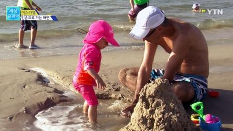 [세상교과서] 빈손으로 놀러가는 메치침 해변