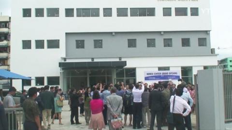 동포들의 십시일반으로 문을 연 '한인 센터'