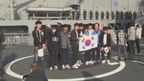 네덜란드에 처음 입항한 대한민국 해군