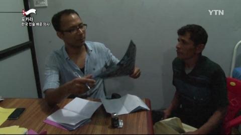 의술로 한국 은혜 갚는다… 네팔 의사 해이브